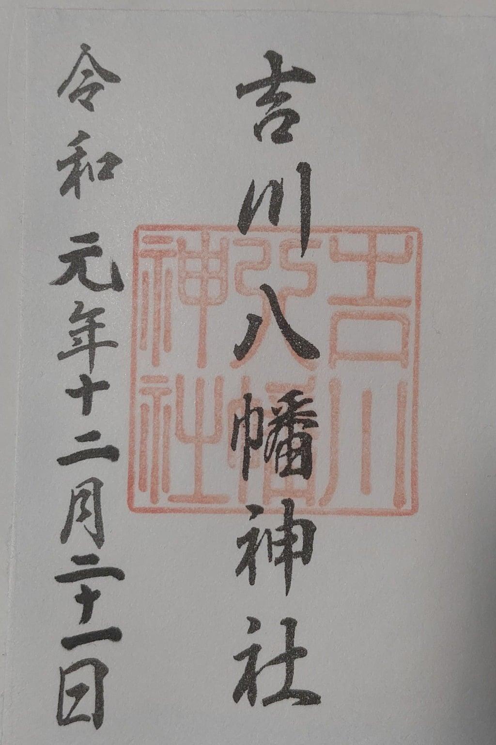 吉川八幡神社の御朱印