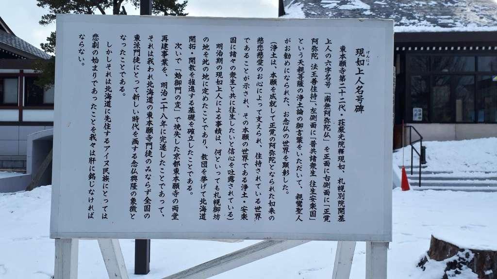 真宗大谷派札幌別院の歴史