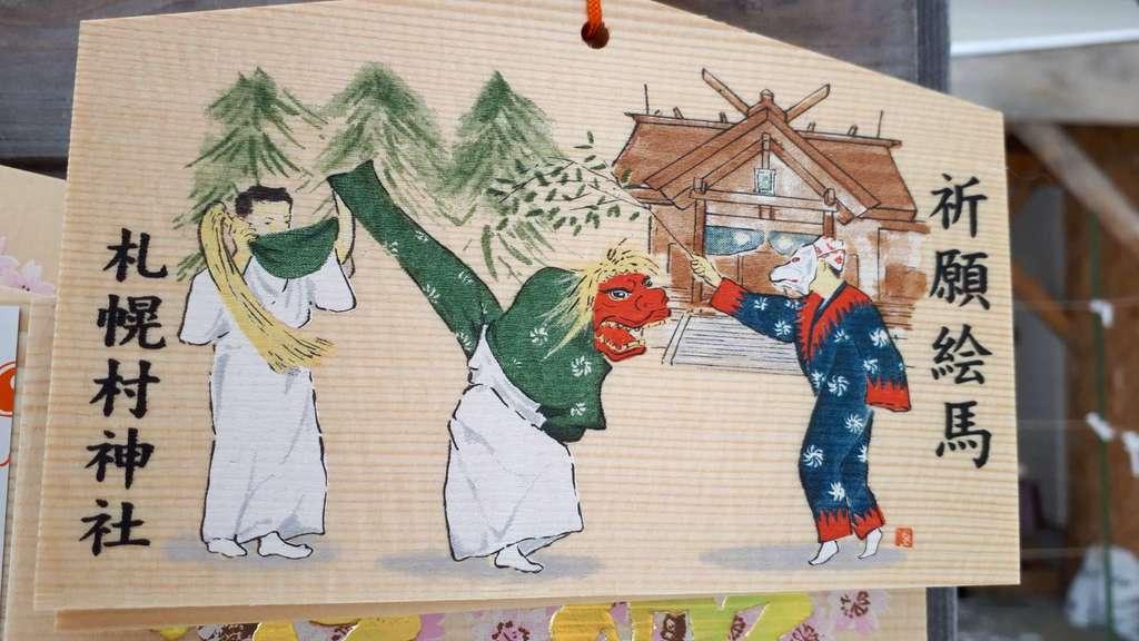 札幌村神社の絵馬