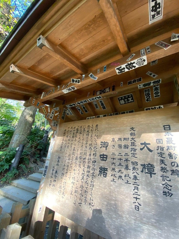 来宮神社の歴史