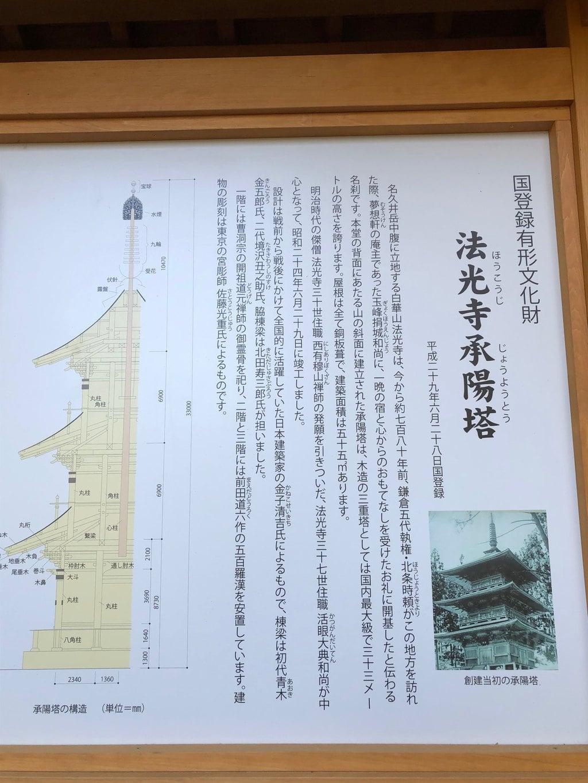 法光寺の歴史