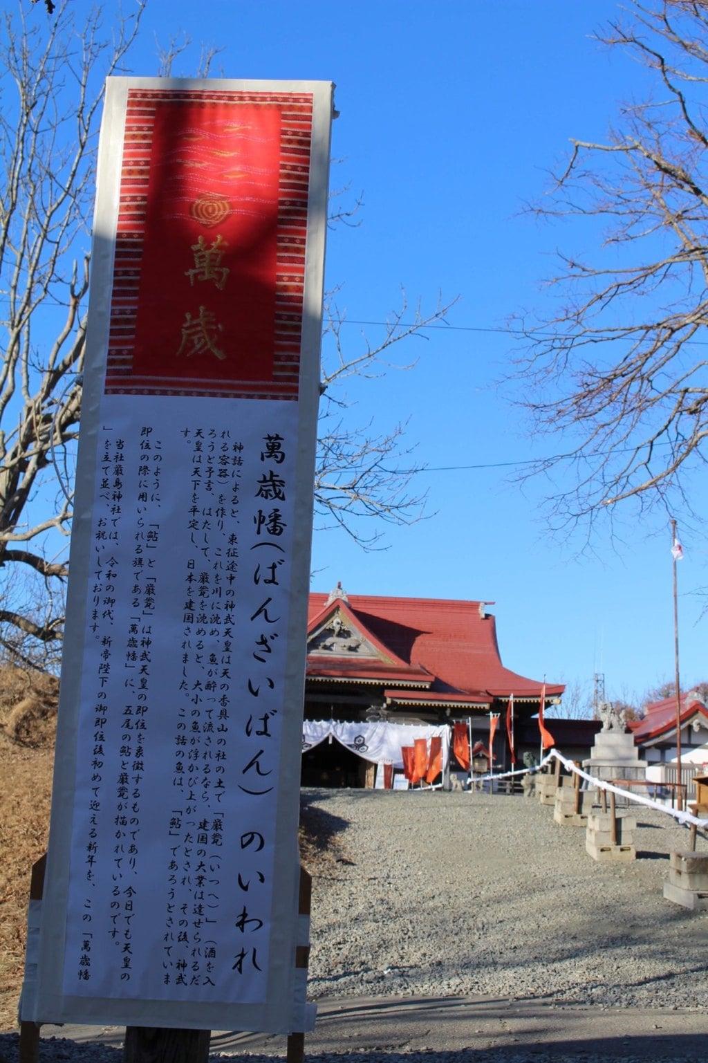 釧路一之宮 厳島神社の歴史