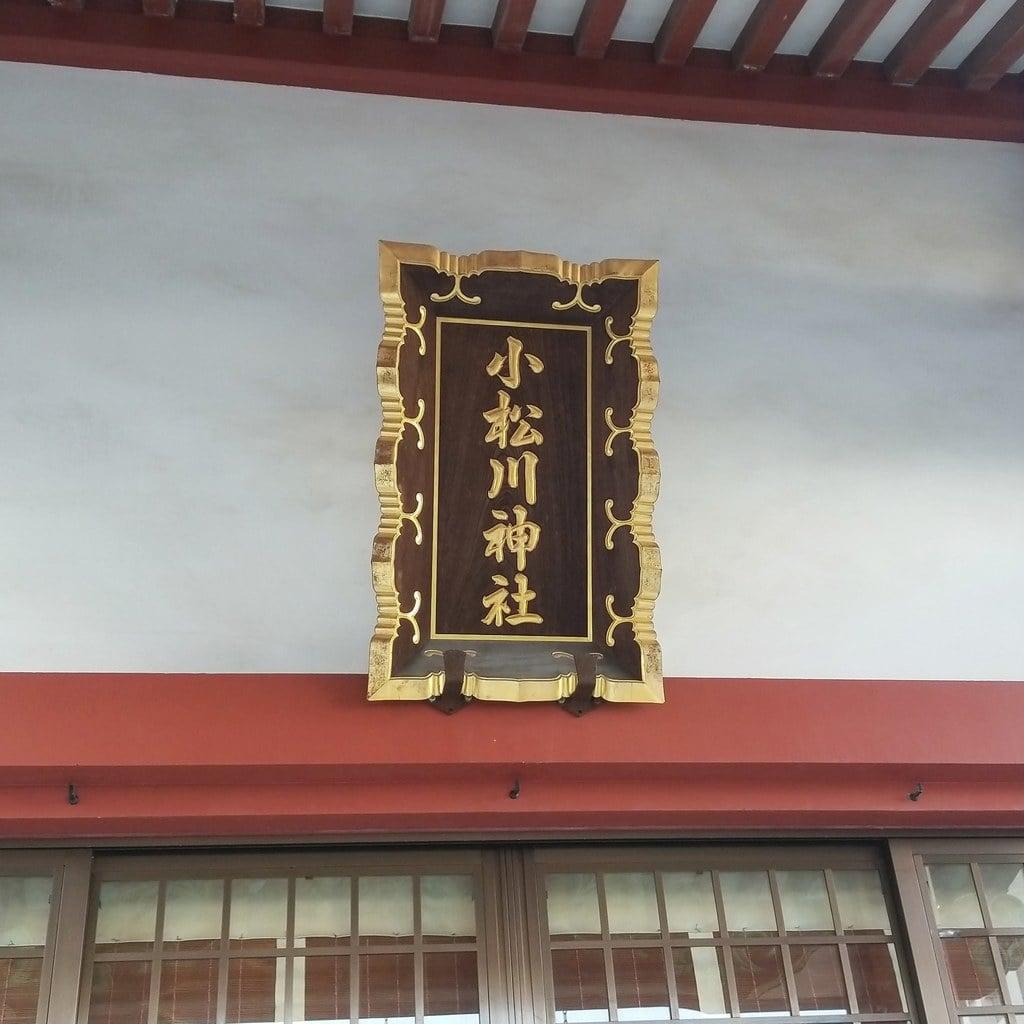小松川神社の建物その他
