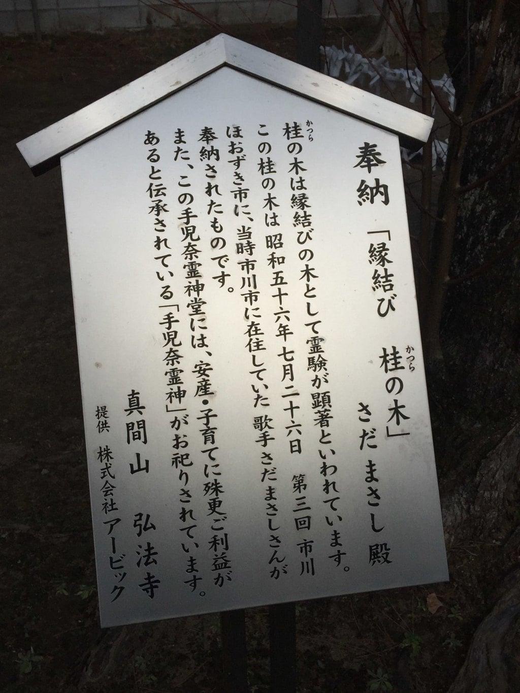 手児奈霊神堂の歴史