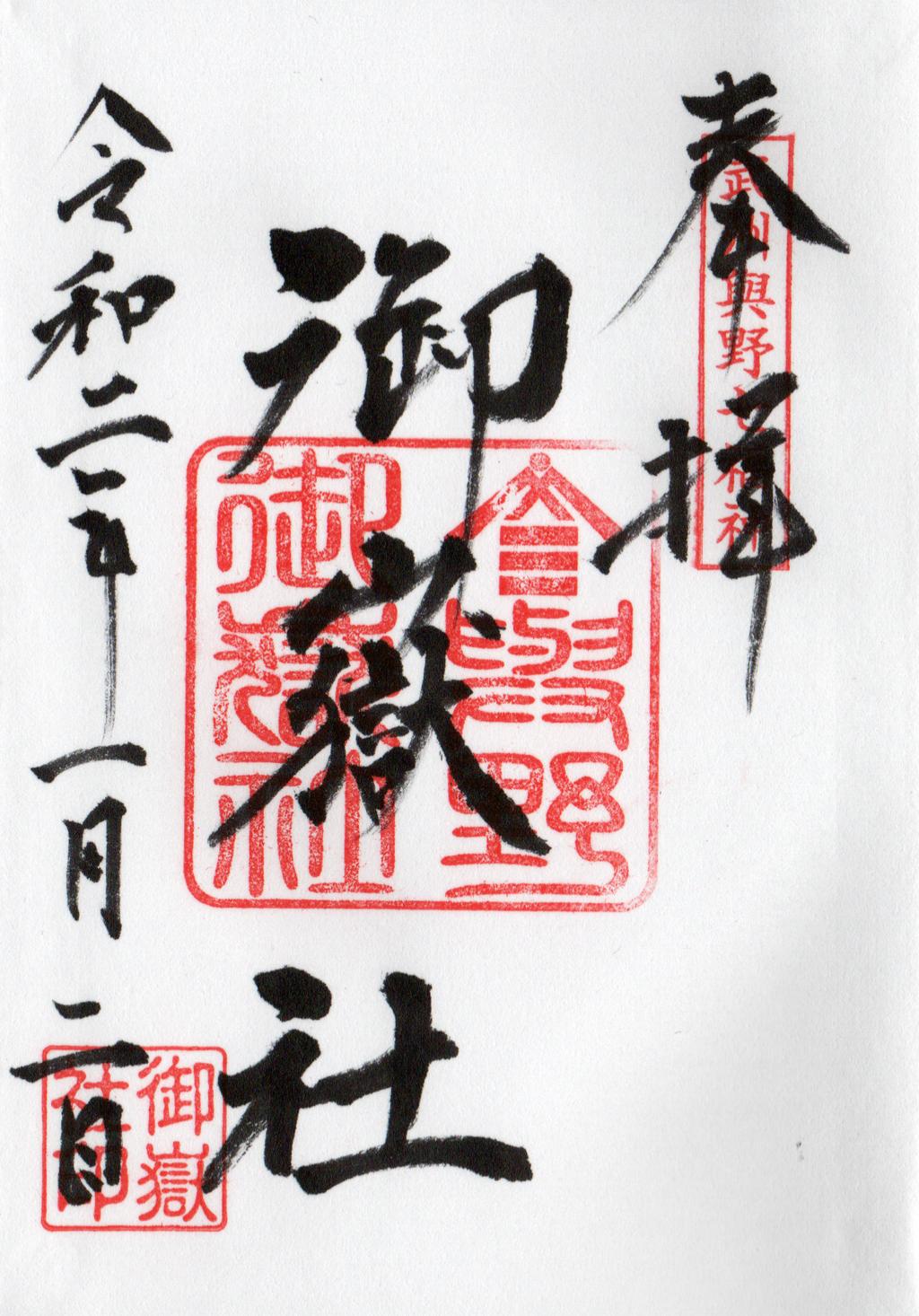 御嶽社(与野七福神弁財天)の御朱印