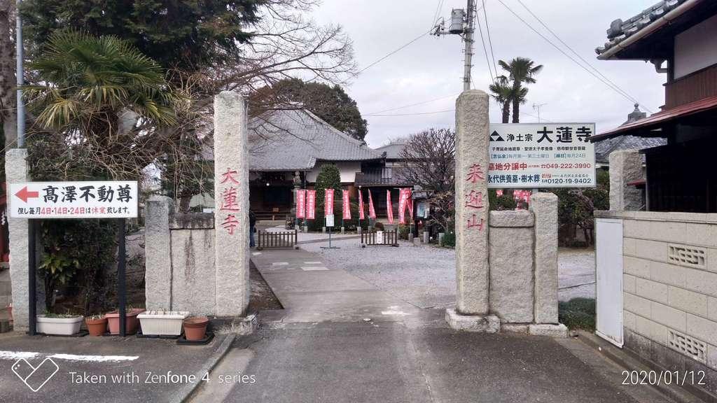 大蓮寺の建物その他