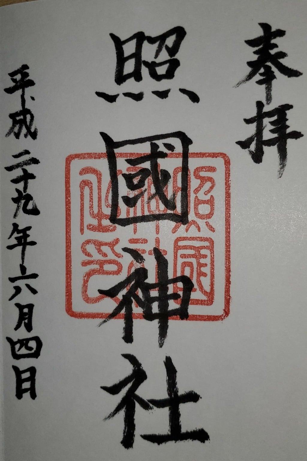 照國神社の御朱印