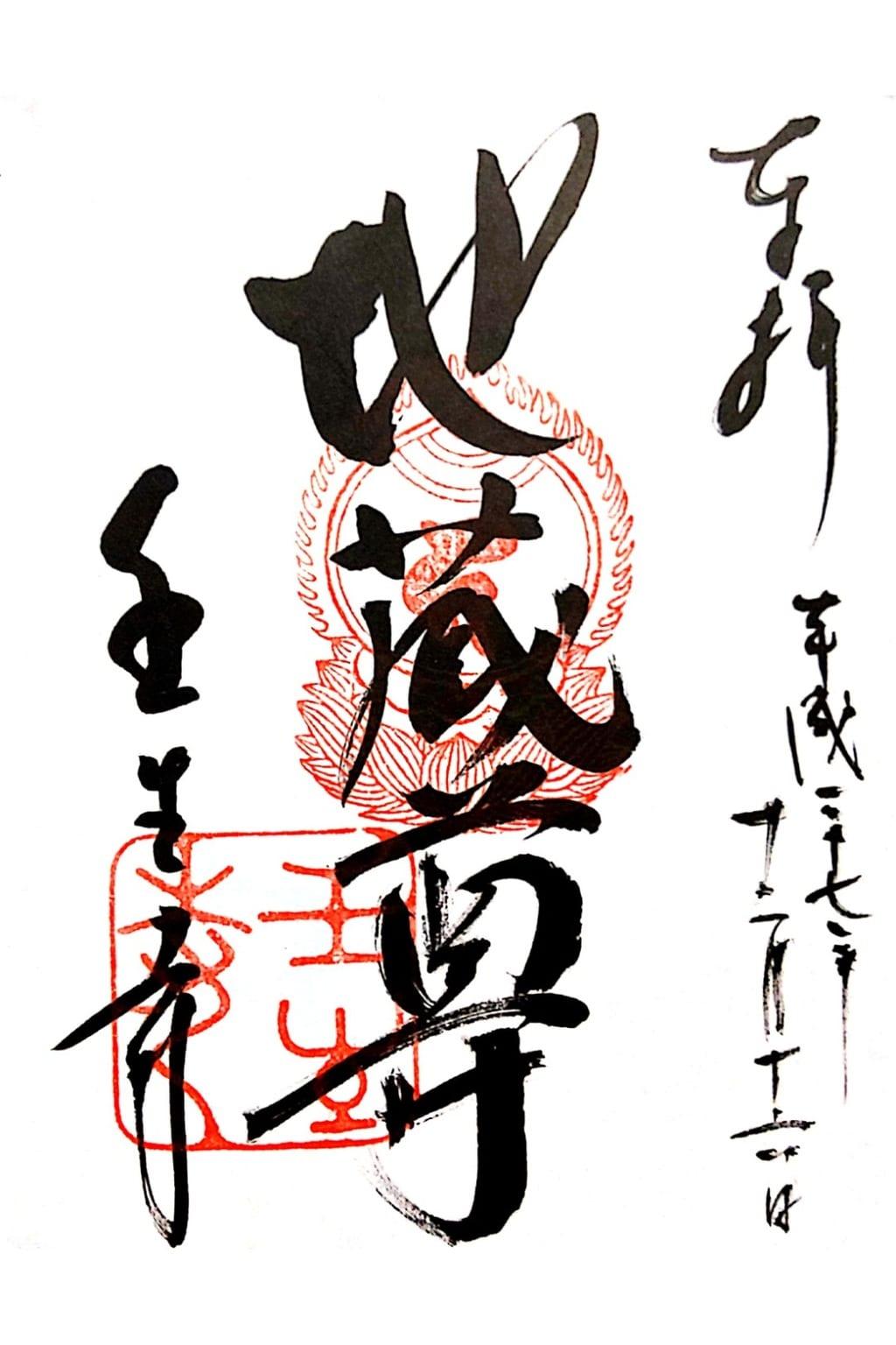 壬生寺の御朱印