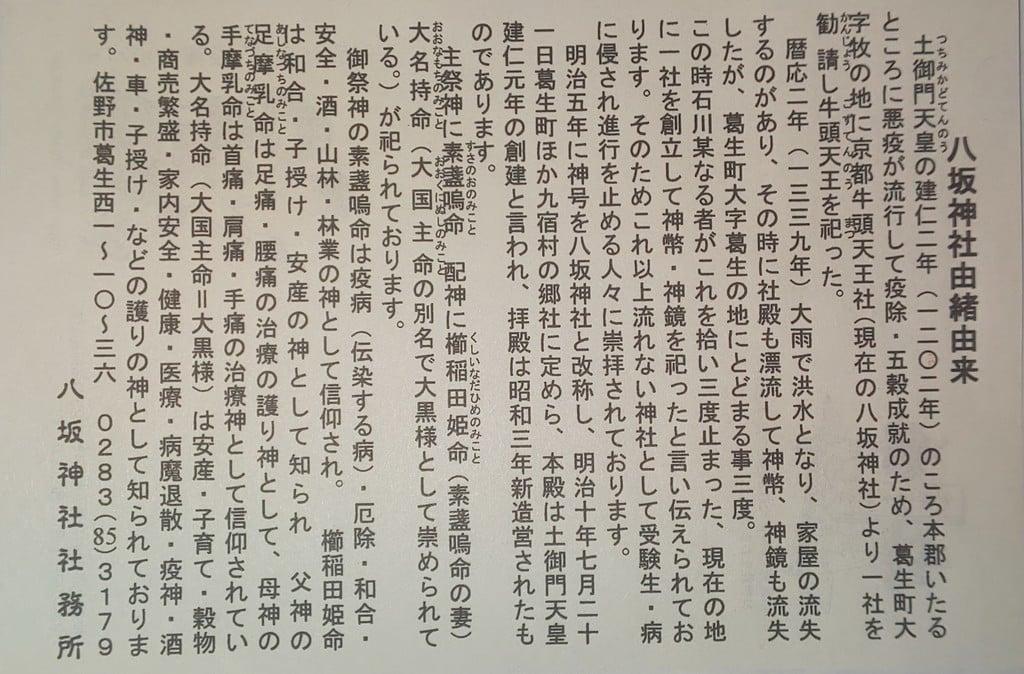 八坂神社の授与品その他