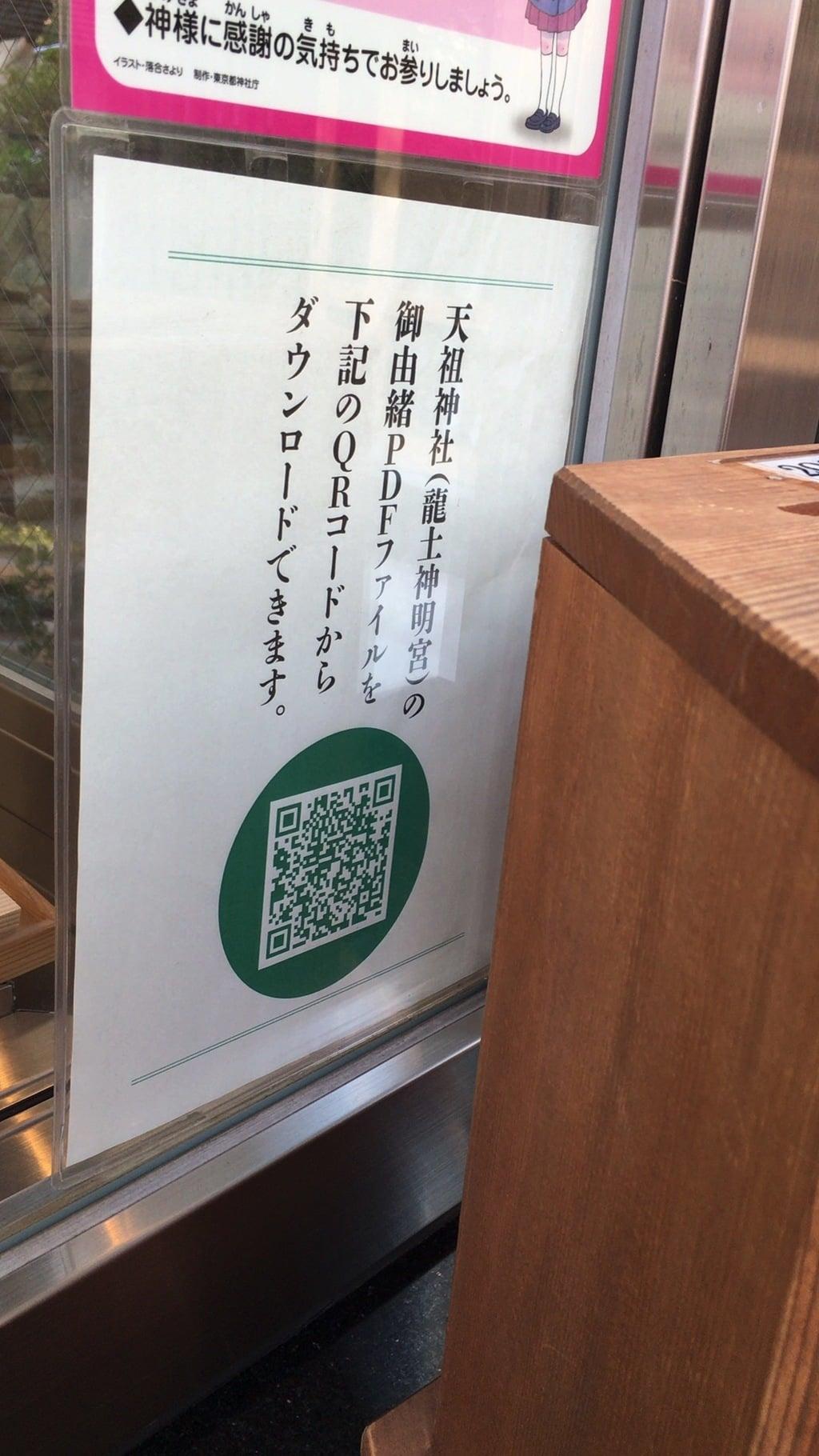 六本木天祖神社の歴史
