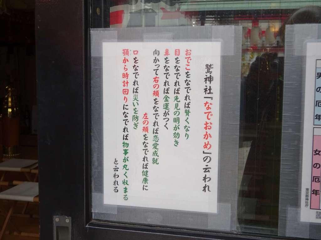 鷲神社の歴史