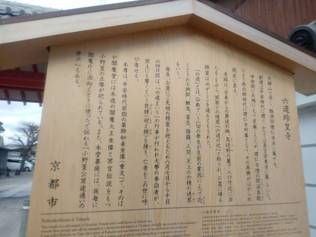 六道珍皇寺の歴史