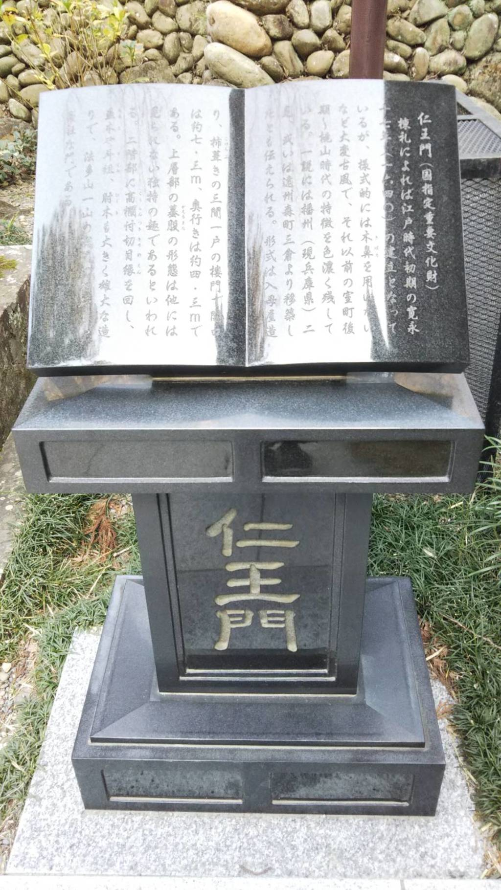 尊永寺の歴史