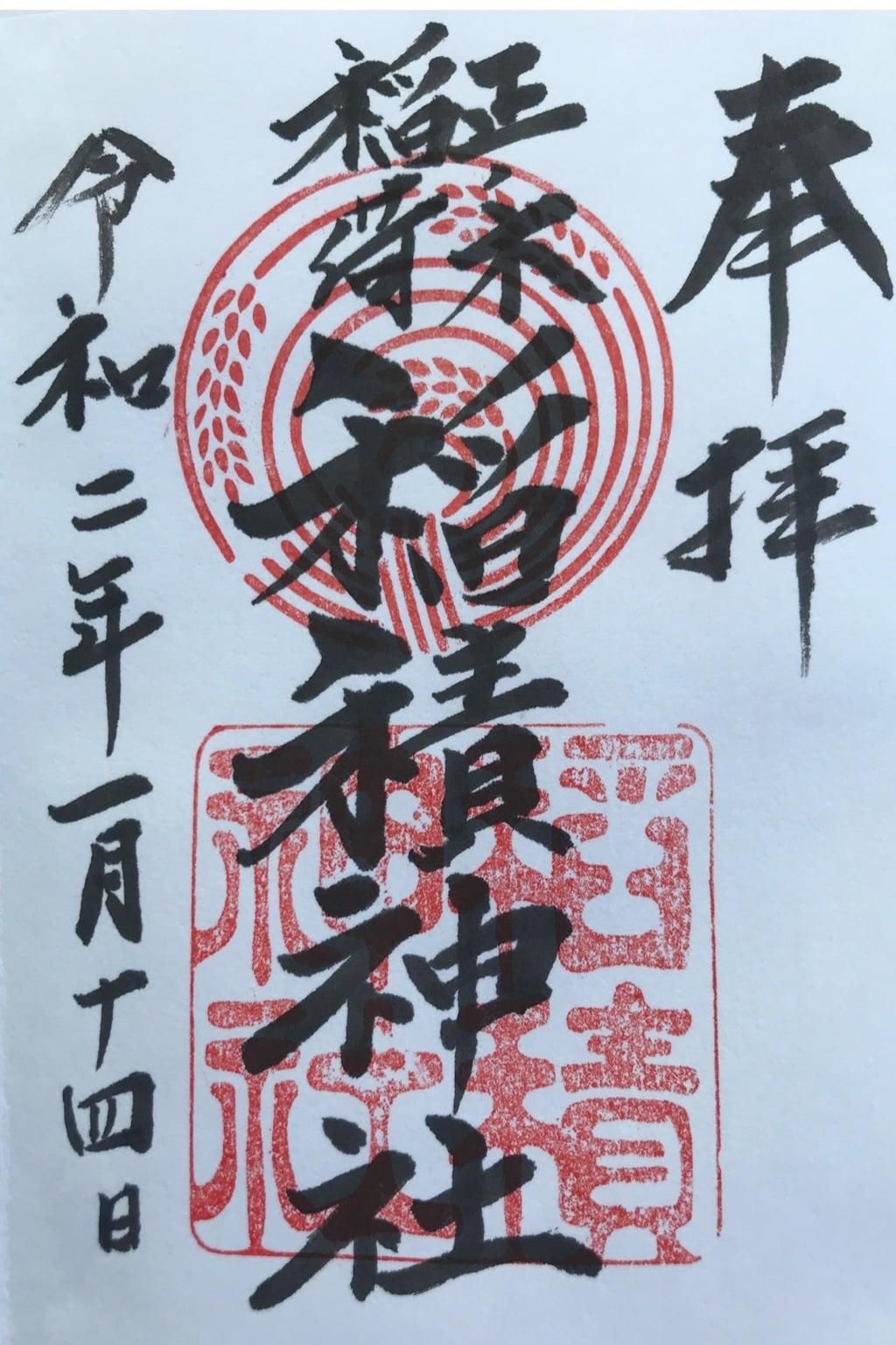 稲積神社の御朱印