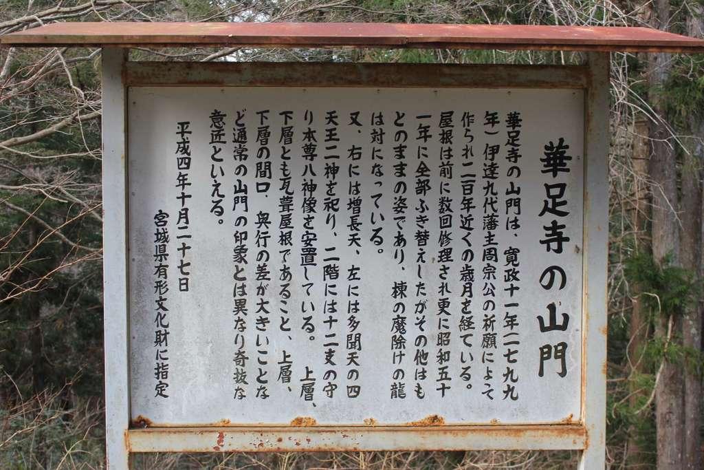 華足寺の歴史