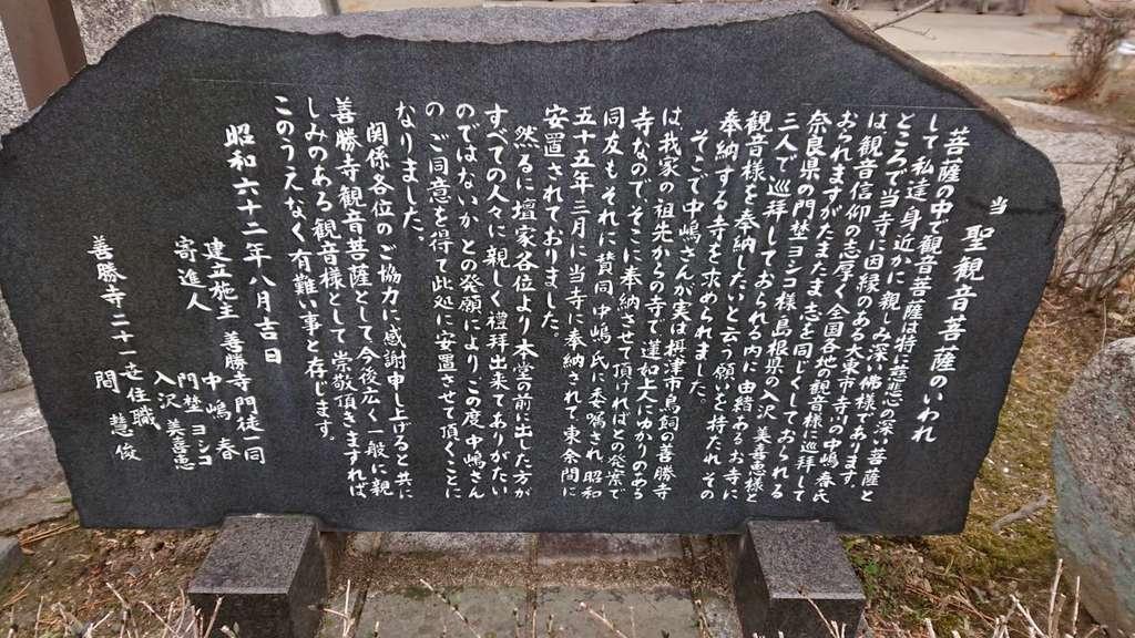 善勝寺の歴史