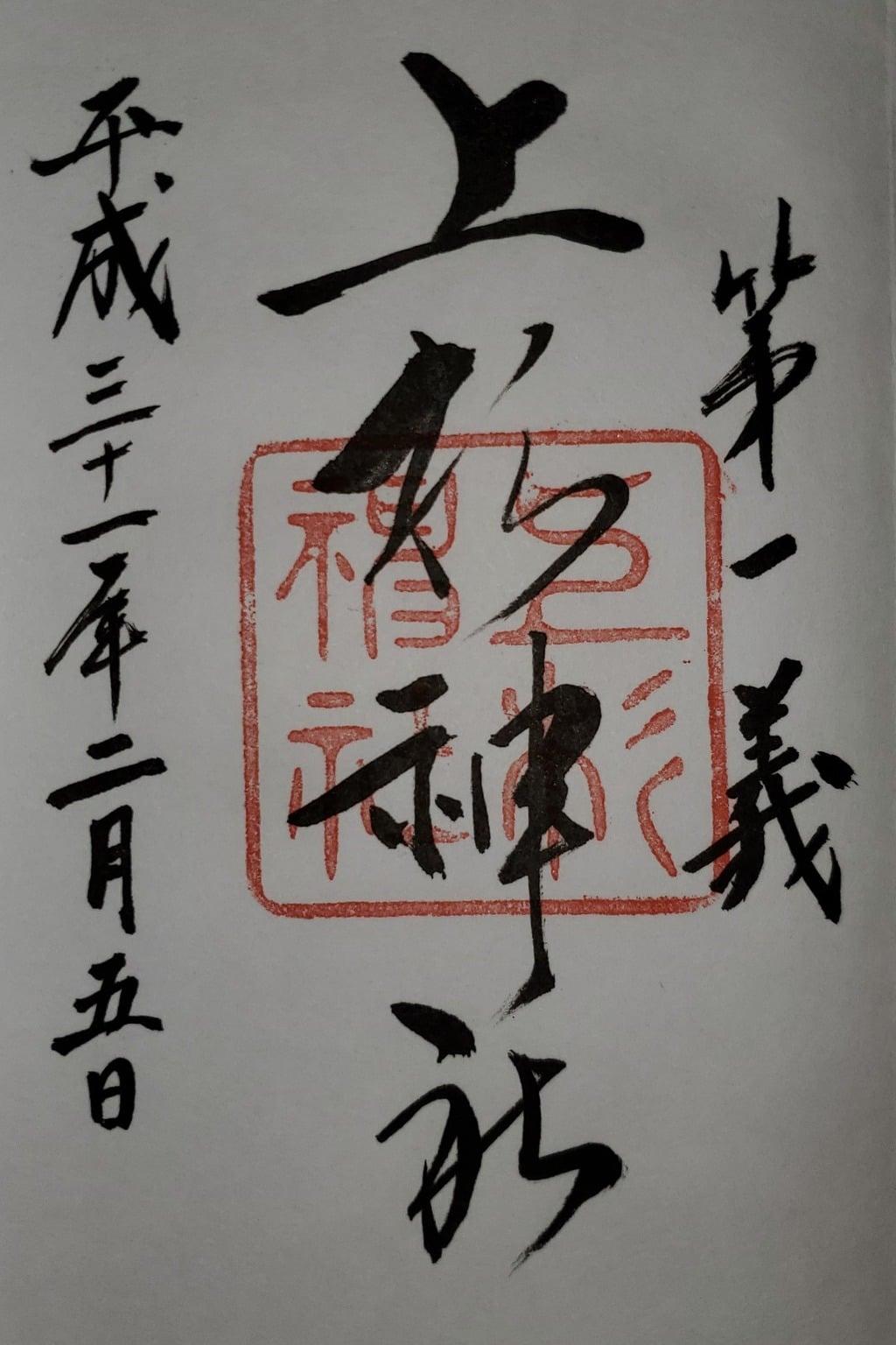 上杉神社の御朱印