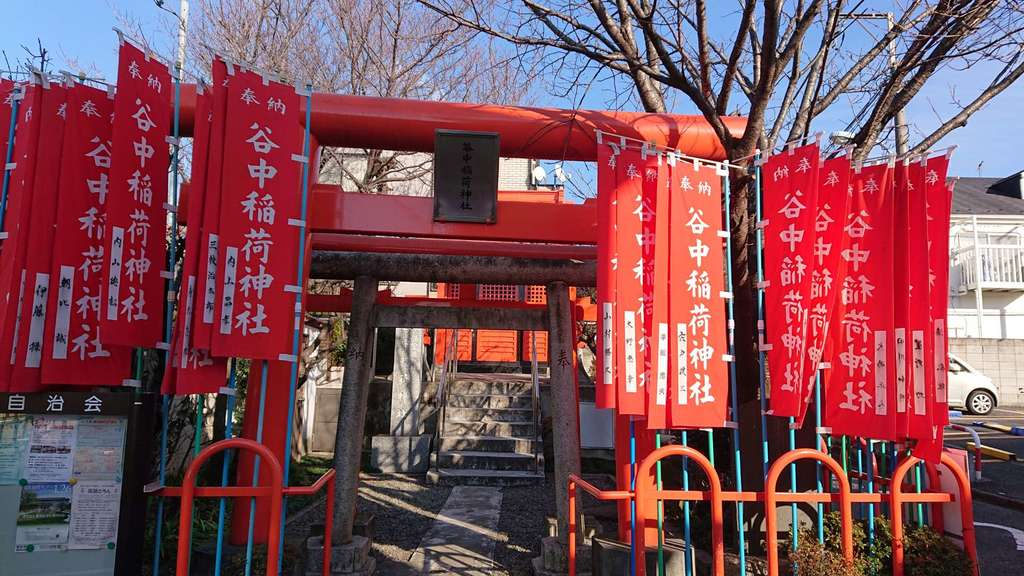 谷中稲荷神社の鳥居