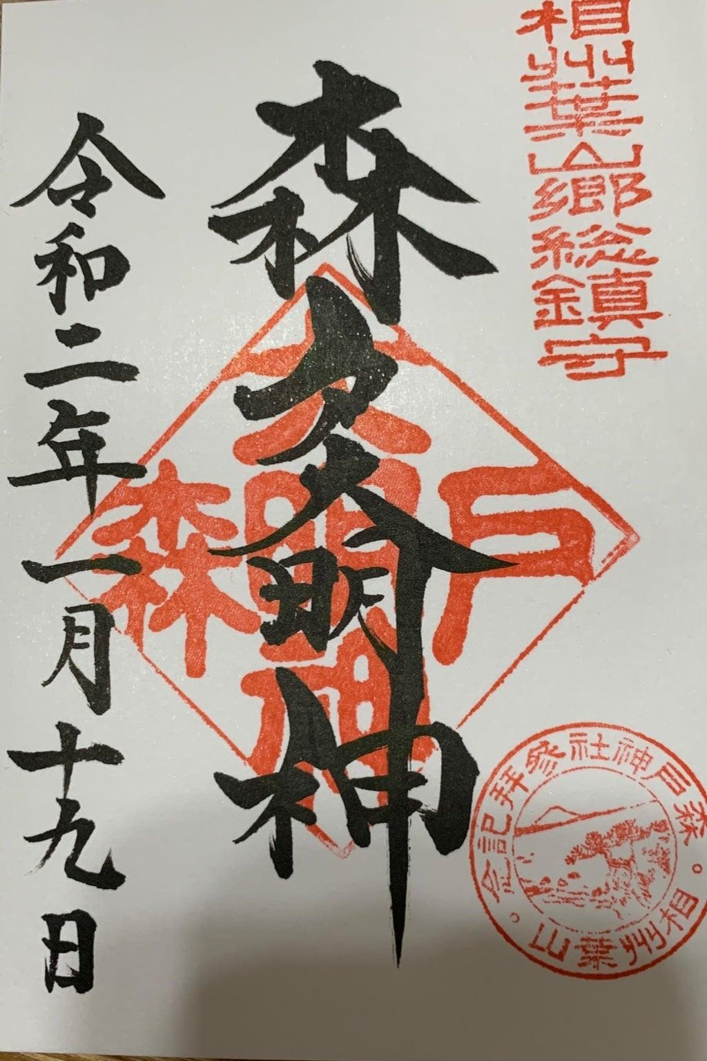森戸大明神(森戸神社)の御朱印