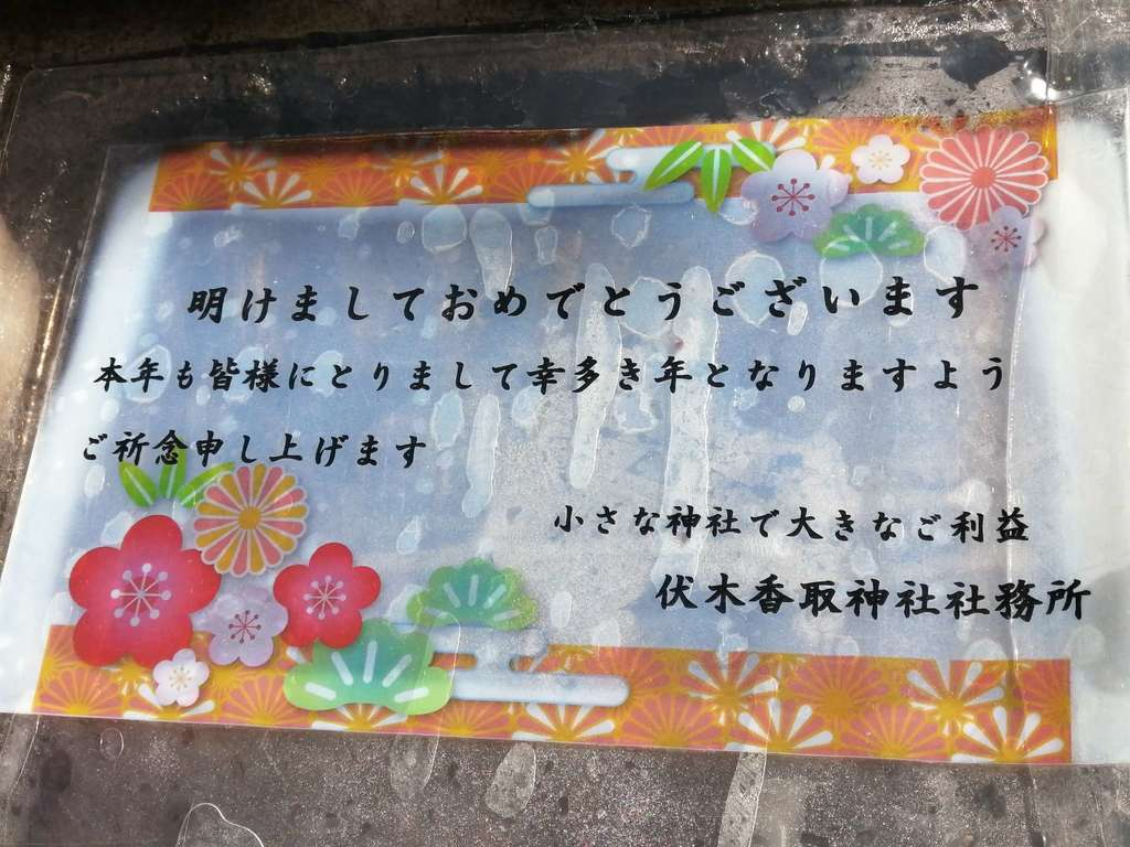伏木香取神社の初詣