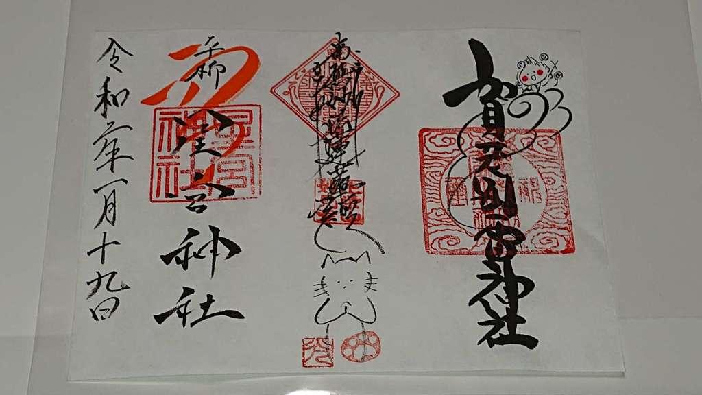 賀茂別雷神社の御朱印