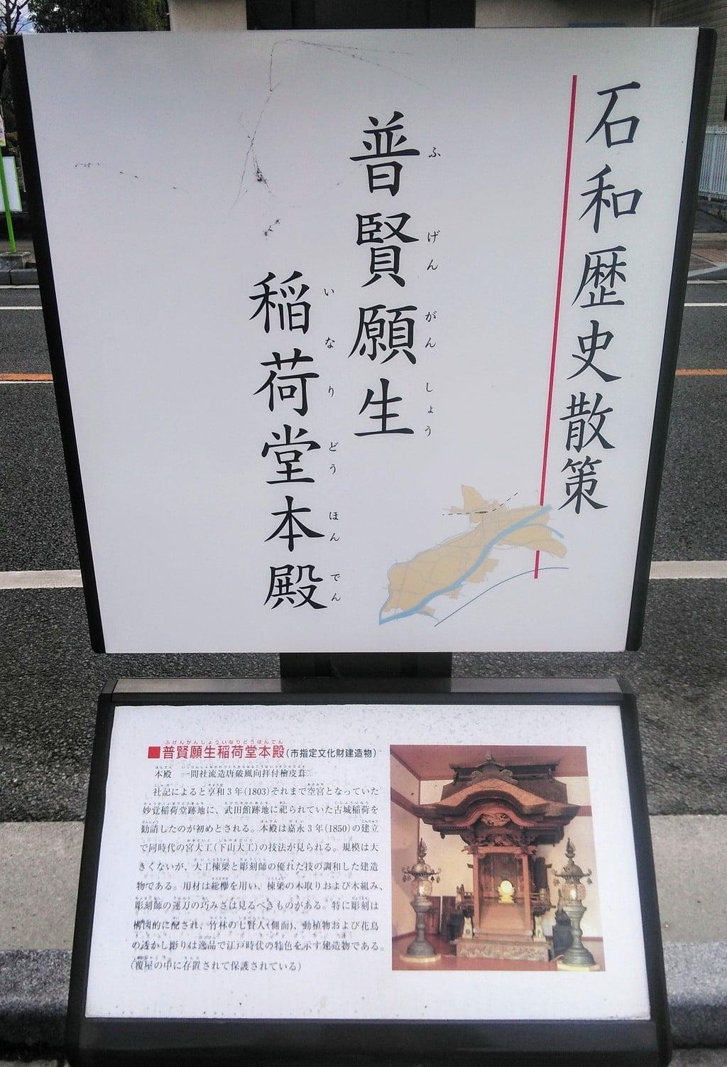普賢願生稲荷堂本殿の歴史