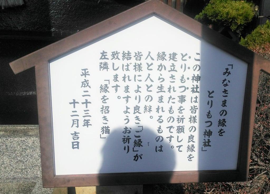 とりもつ神社の歴史