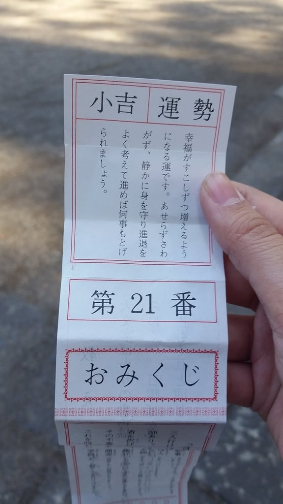 日光二荒山神社のおみくじ