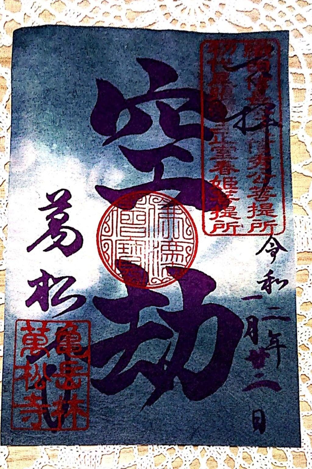 萬松寺の御朱印