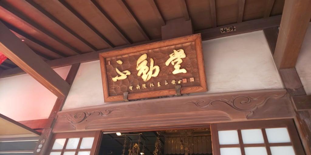 南藏院の建物その他