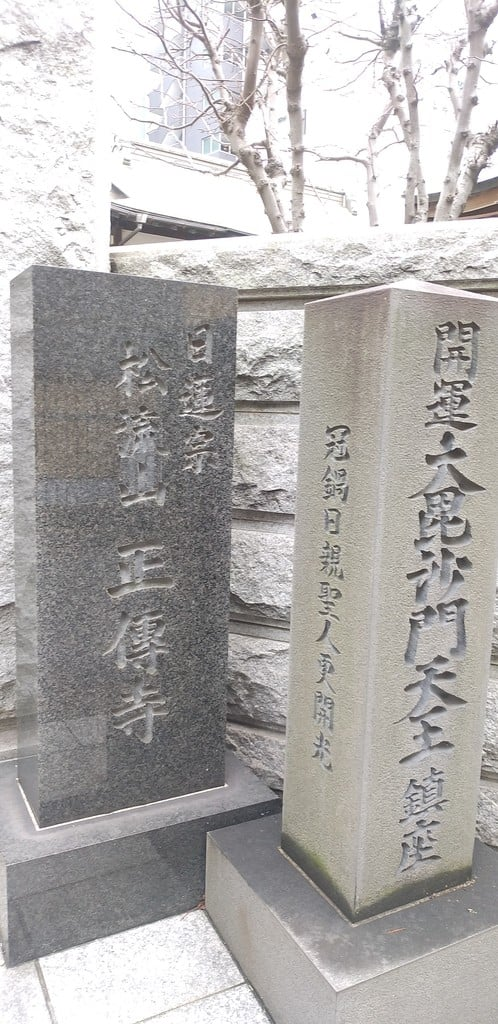 正伝寺の御朱印