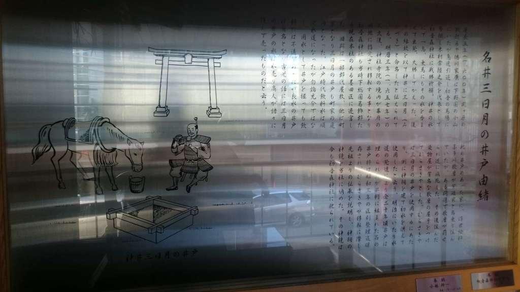 初音森神社の歴史
