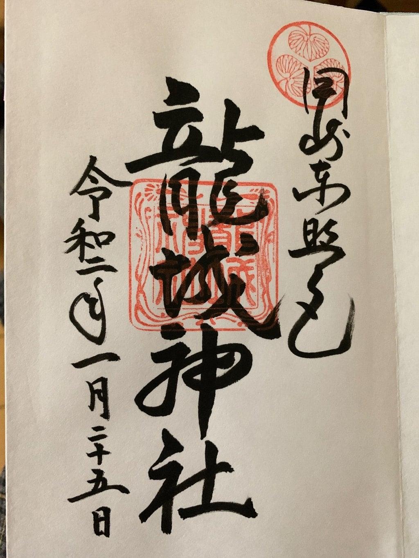 龍城神社(愛知県)
