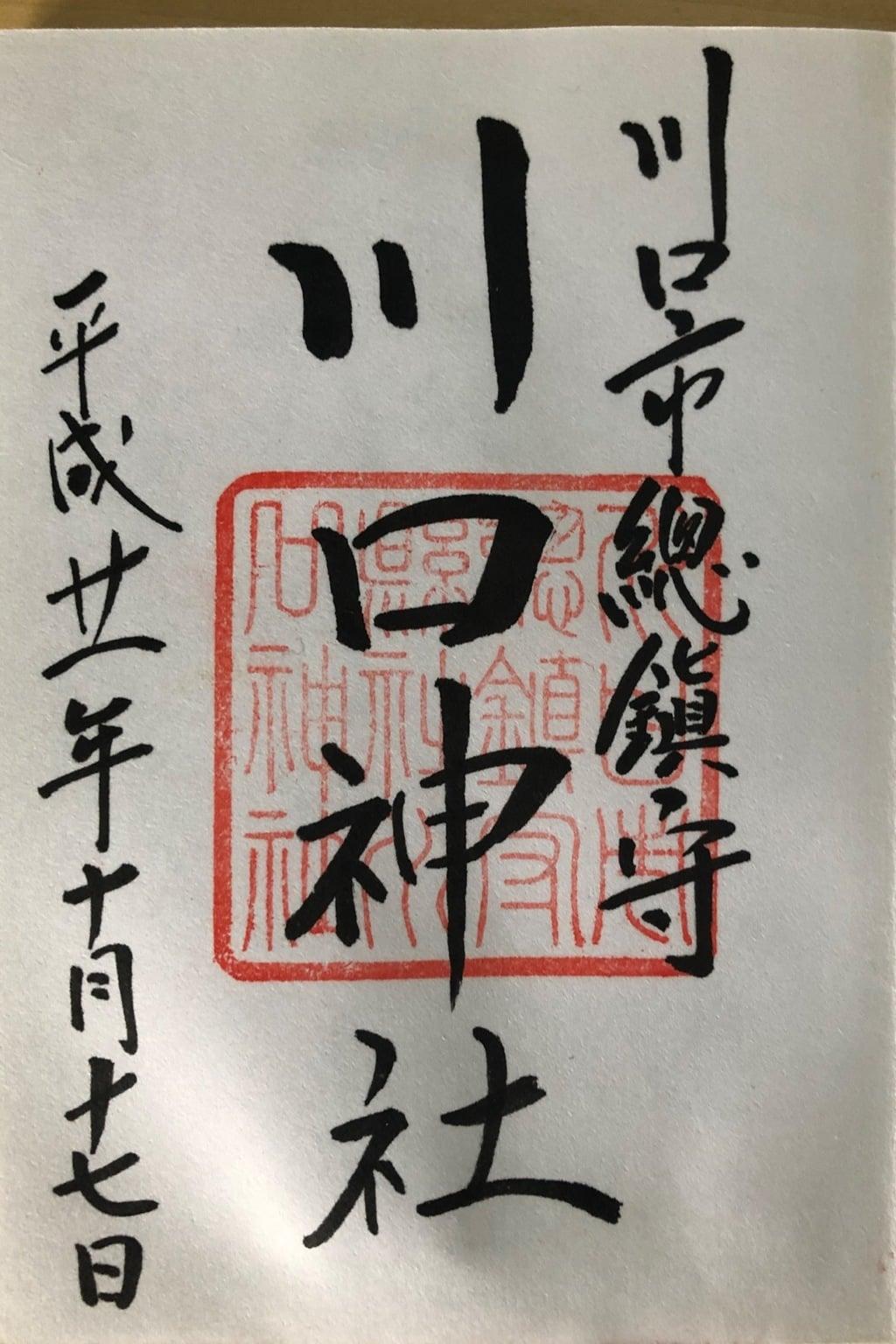 川口神社の御朱印