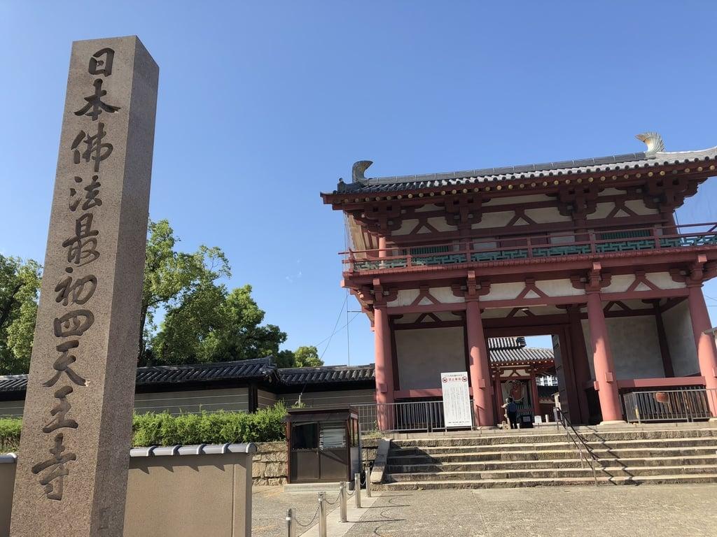 四天王寺の山門