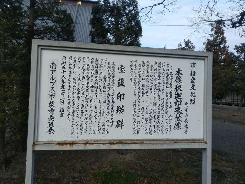 長遠寺の歴史