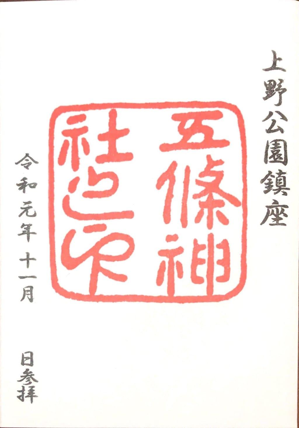 五條天神社の御朱印