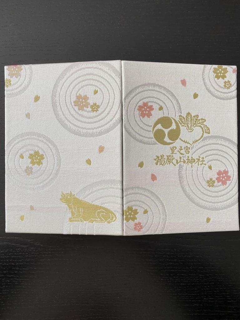 里之宮 湯殿山神社の御朱印帳