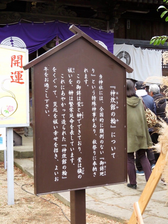 神炊館神社の歴史