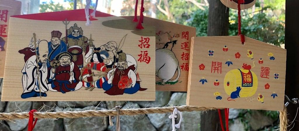 六本木天祖神社の絵馬