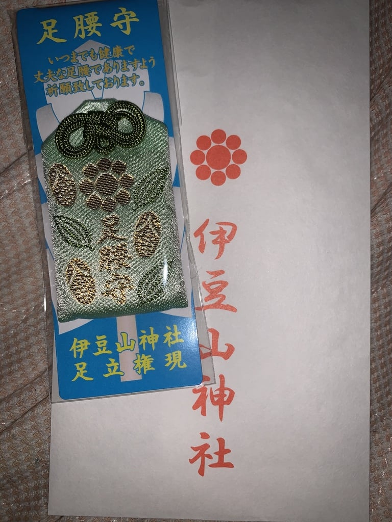 伊豆山神社のお守り