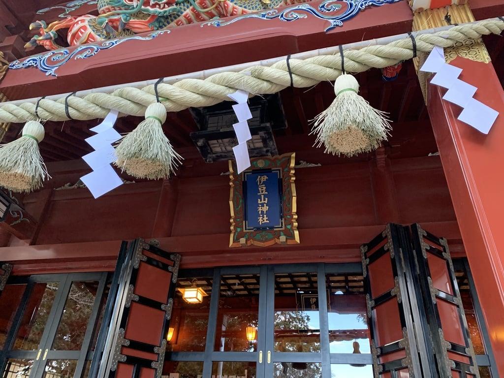 伊豆山神社の建物その他