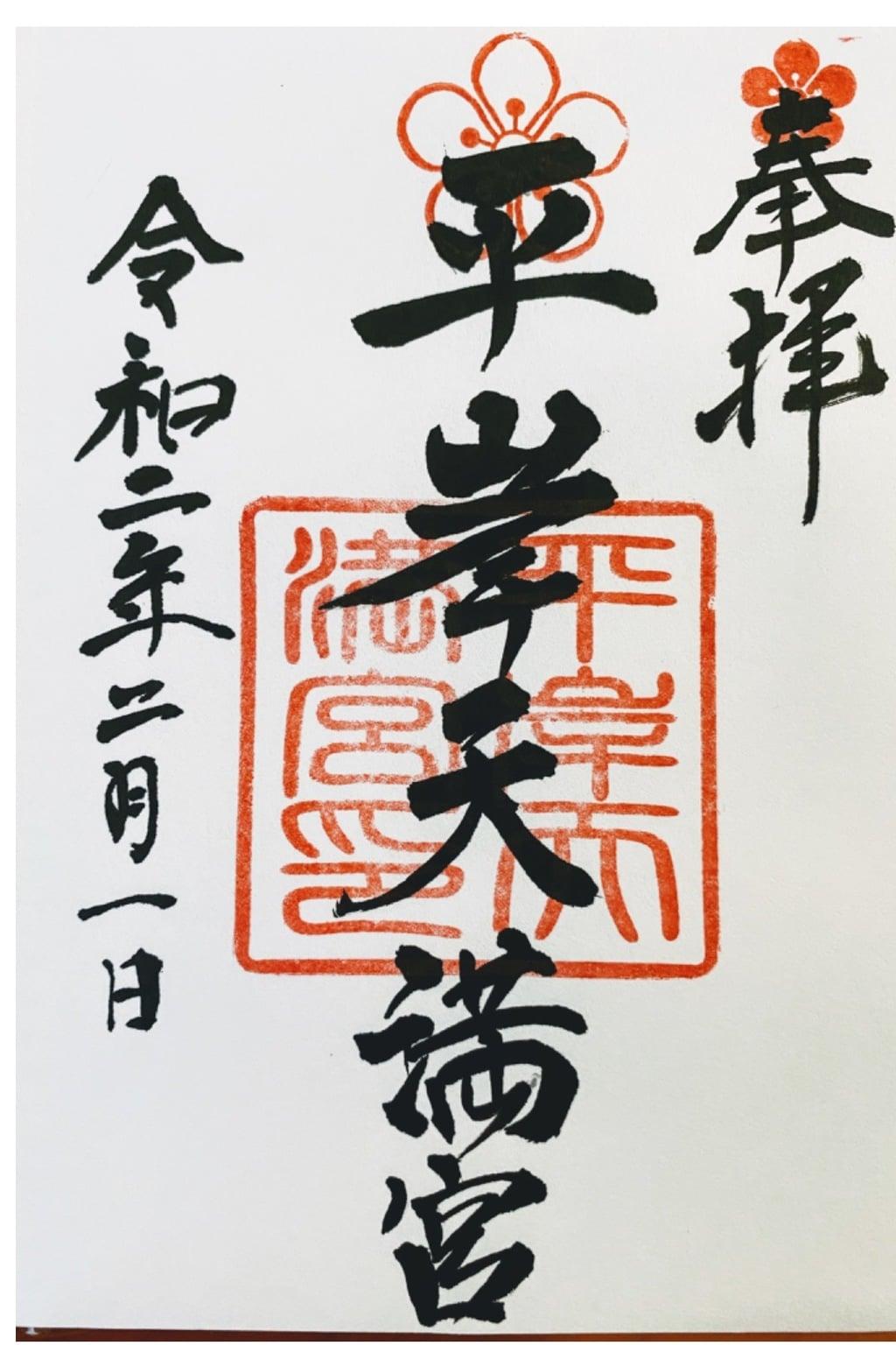平岸天満宮・太平山三吉神社の御朱印