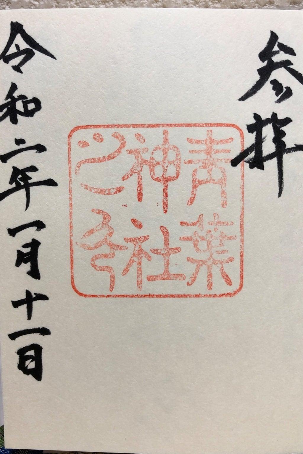 青葉神社の御朱印