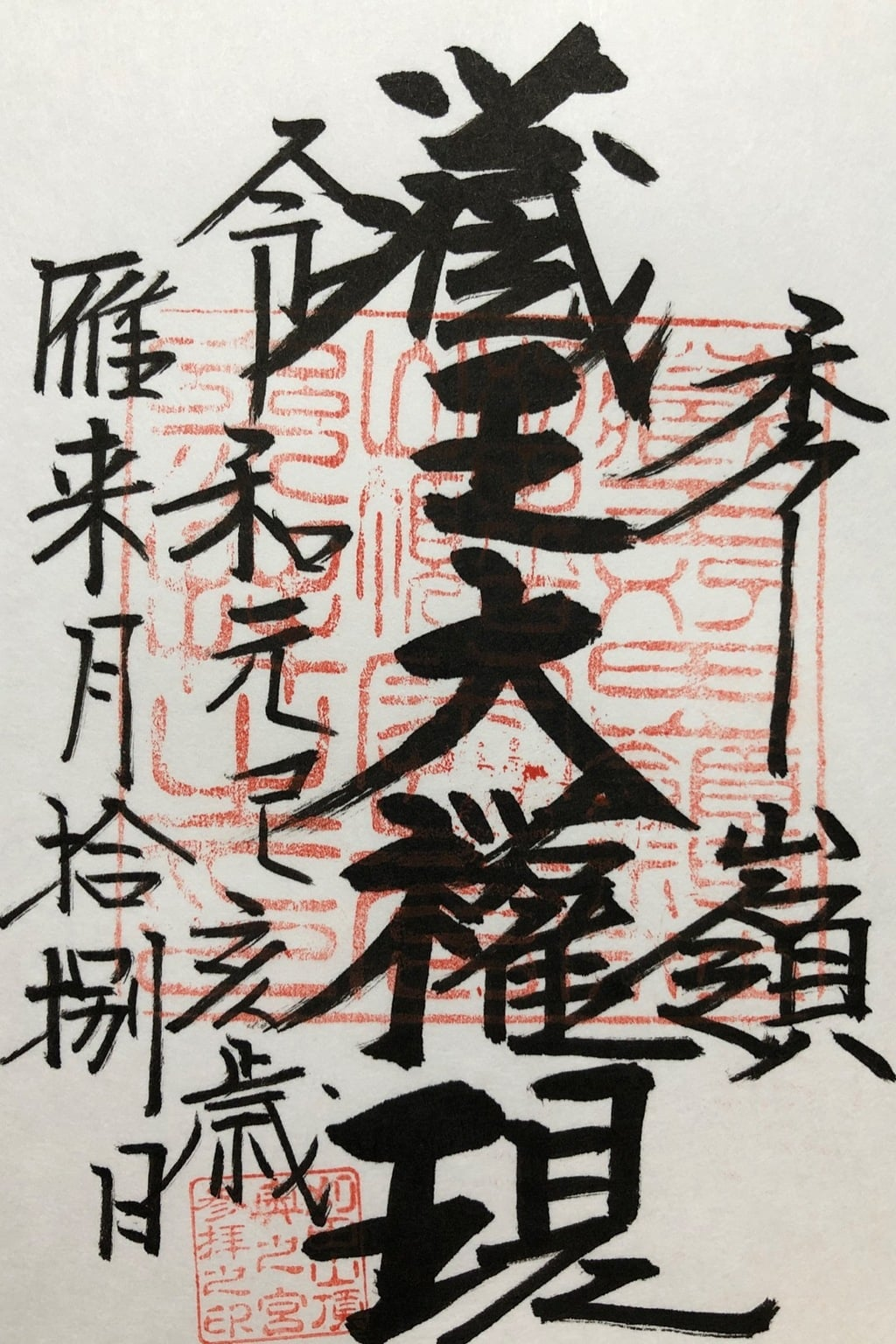 蔵王山神社の御朱印