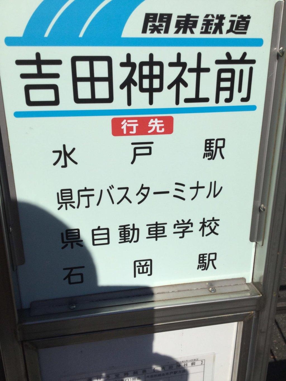 常陸第三宮 吉田神社の周辺