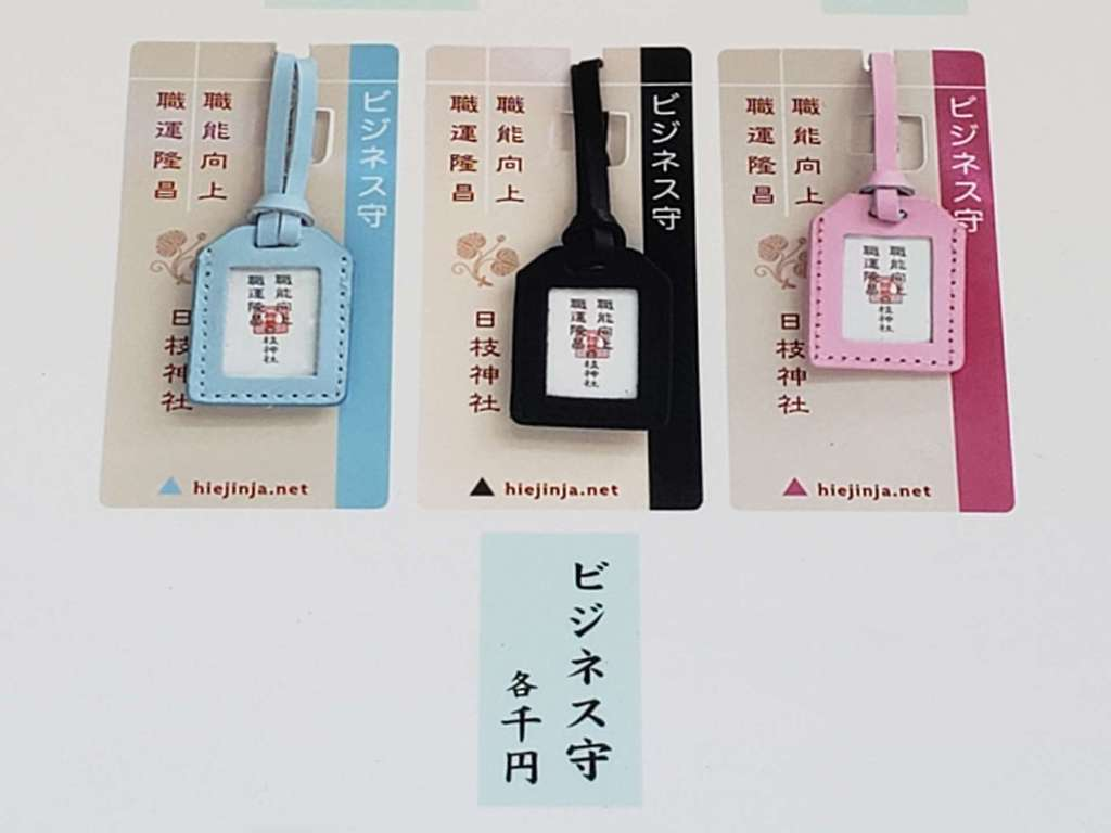 日枝神社のお守り