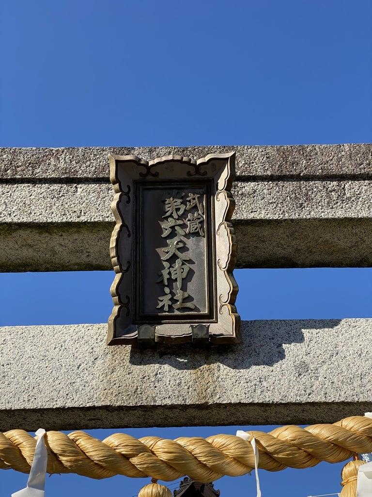 武蔵第六天神社の建物その他