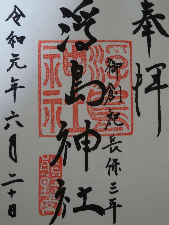 浮島神社の御朱印