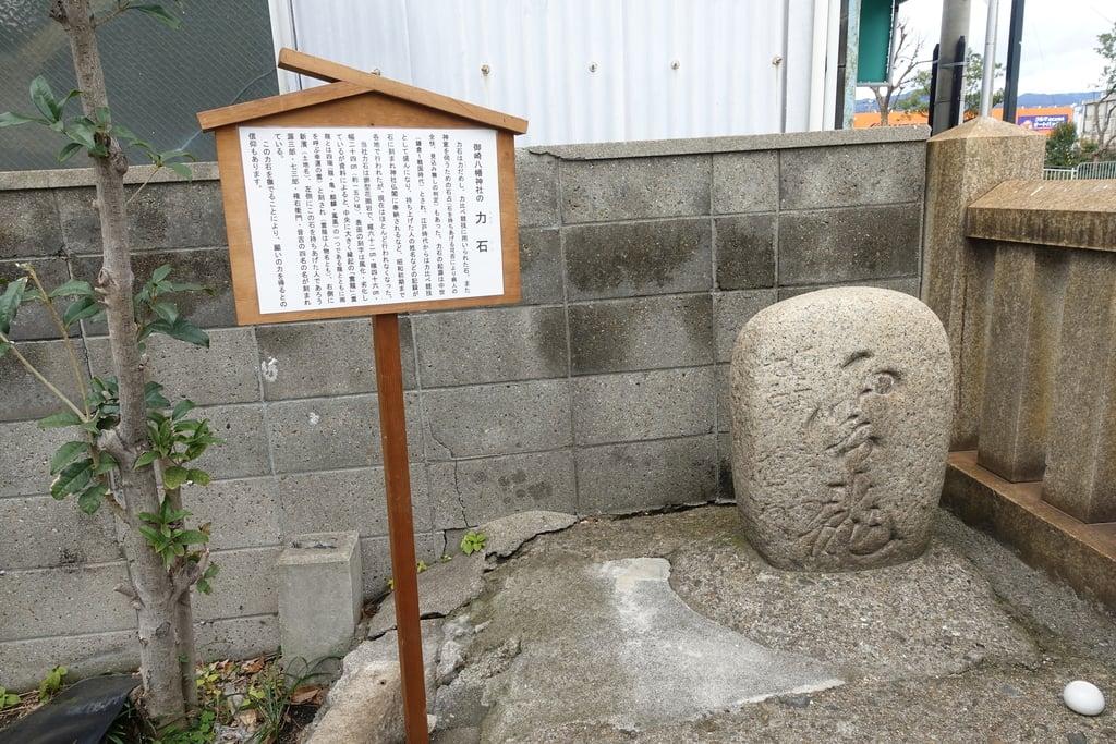 御崎八幡神社の建物その他